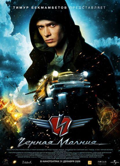 Черная молния (2009)